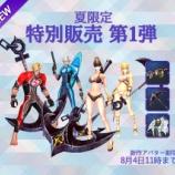 『【クリティカ 〜天上の騎士団〜】期間限定夏アバター紹介PV』の画像