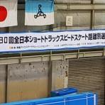 川越スピードスケートクラブ