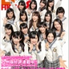 HKT48の最新序列が出たよ
