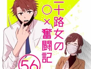 三十路女の〇✕奮闘記56