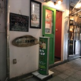 『野毛でハシゴ酒77 - 『都橋ミルピグ』の山羊チーズと『魚市』『松澤ワイン食堂』『Wyvern』!』の画像