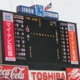 『【野球】1週間前やが神宮行ってきたやで~』の画像