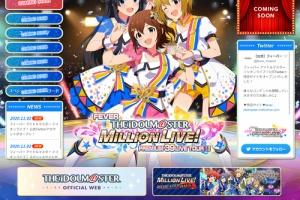 【ミリオンライブ】「フィーバー アイドルマスター ミリオンライブ!」公式Twitterと特設サイトが開設!