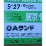 『ニッポン放送』の画像