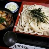 『【うどん】はたの(東京・檜原村)』の画像