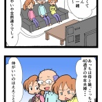なんちゃって年の差婚~国際結婚奮闘記~