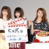 『【乃木坂46】ケーキでかすぎw『あさひなぐ』Blu-ray&DVD発売記念イベントの模様が公開!!!』の画像
