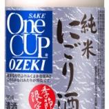 『【季節限定】「コク」と「まろやかさ」にこだわった「ワンカップ純米にごり酒 」発売』の画像