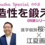 『【ohgakushaSP 003】進学個別桜学舎✕江夏画廊コラボ企画対談/�「創造性を鍛える」』の画像