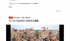乃木坂46出演の生放送番組が中止に・・・