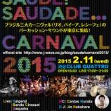 『【SAUDE!SAUDADE..CARNAVAL2015】2/11@Club Quattro』の画像
