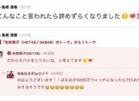 【AKB48】島崎遥香「当分、お休みさせていただきたいです」【755】