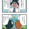 ライオ伝説 第2話