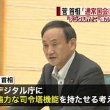 『【絶望】デジタル化推進本部、ガチでヤバすぎる!日本の将来性はゼロと早速確定。』の画像