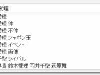 ℃-ute岡井千聖「狼で愛理と不仲と書かれてるのは知ってる」