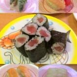 『かっぱ寿司【株主優待】』の画像