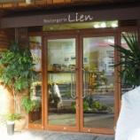 『【南千里】 亥の子谷のパン屋 「Lien(リアン)」』の画像