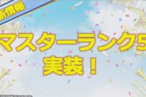 【ミリシタ】マスターランク5の実装が決定!