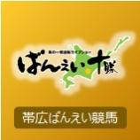 『2月28日(日) 24回 帯広競馬 5日』の画像