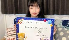 【乃木坂46】配信時間決定!本日の「のぎおび⊿」配信に金川紗耶が登場!