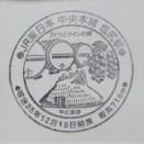 中央本線塩尻駅