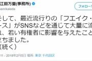 海江田万里『(名護市長選敗戦について)「フエイク・ニュース」がSNSに流れ、若い有権者に影響を与えた』