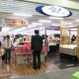 『JAL×はんつ遠藤コラボ企画【大分編】特別編・大分空港のお土産』の画像