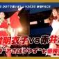 【公式YouTubeチャンネルにて特別配信開始!】 3勝3敗...