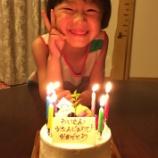 『長女が6歳になりまして。。。』の画像