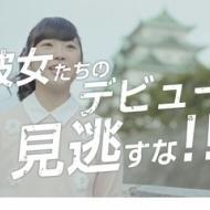 【速報】ドラフト1位指名 西山怜那、後藤萌咲、横島亜衿がAKBメンバーとしてCM出演!! アイドルファンマスター