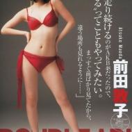 元AKB 前田敦子の水着画像きたぁあああああああwwwww アイドルファンマスター