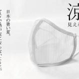 『【画像】透けるマスク、新登場wwwwwwwwwwww』の画像