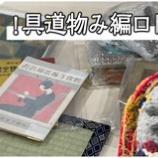 『「レトロ編み物道具」のライブ配信をします!』の画像