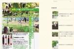 6月4日発売予定の関西ウォーカー「絶景グランプリ特集」に神宮寺の田中ぶどう園が掲載されてる!