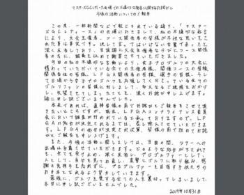 女子プロゴルファー・笠りつ子、不適切発言について謝罪 内容がこちら