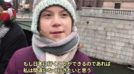 環境少女グレタ「日本へ行きたい!」→海外から「むしろ中国へ行って現実見て来い」とツッコミ殺到