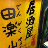『(番外編)なぜ登る そこに山があるからさ 東京・吉祥寺駅前に「山」があった』の画像