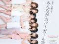 ananの表紙すげぇwww今のAKB48には絶対無理wwwww (画像あり)