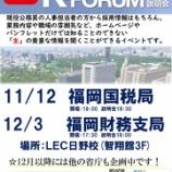 『【公務員】業務説明会開催!!』の画像