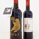 『ご予約のみ!くまの棲2021限定ワイン』の画像