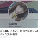 「NHK WEB」で報道、NGT48山口真帆の自宅に男2人が押しかけトラブル