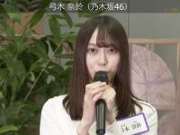 【坂道研修生】乃木坂46への5人目の配属は弓木奈於!