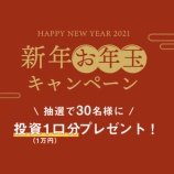 『【CREAL】2021新年お年玉キャンペーン対象ファンド登場!!』の画像