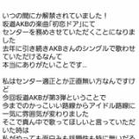 """『【乃木坂46】山下美月""""モバメ公開していいよ""""発言!!『坂道AKB』センターへの思いを語る!!!』の画像"""