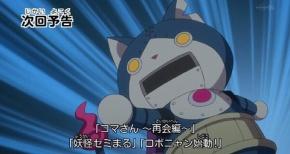 【妖怪ウォッチ】第8話 感想…あー、ヒキコウモリにやられてたのか(納得)