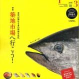 『雑誌 Discover Japan に私たちHANDREDが掲載されました』の画像