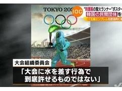 IOC「おい韓国、政治活動に五輪エンブレム使ったな?東京五輪出場停止にしてやろうか?」⇒ 結果wwwwww