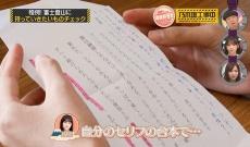 【乃木坂46】遠藤さくらのプリンシパル台本演劇助手さんからのメッセージがこちら…