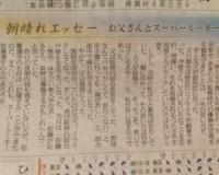 【朗報】阪神佐藤、認知症の人を救う