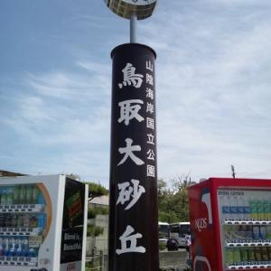 鳥取砂丘ツーリング